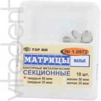 """Матрицы (""""ТОР"""") 1.0972, металические секционные малые, 10шт."""