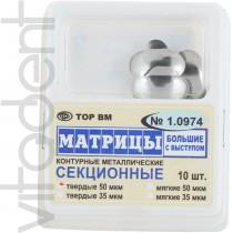 """Матрицы (""""ТОР"""") 1.0974, металическте секционнные с выступом, 10шт."""