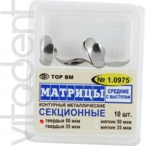 """Матрицы (""""ТОР"""") 1.0975, контурные металические  секционные средние с выступом, 10шт."""