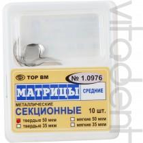 """Матрицы (""""ТОР"""") 1.0976, контурные металические секционные средние, 10шт."""