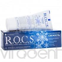 """Зубная паста (""""R.O.C.S."""") Максимальная свежесть, 94г."""