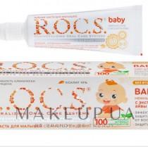"""Зубная паста (baby, """"R.O.C.S."""") экстракт айвы,. 0-3лет, 45г."""