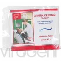 """Припой серебряный ПСрМЦ37 (""""ДОІРЕА"""") для пайки деталей зубных протезов, Ø1мм, 40г."""