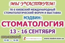 78-й Киевский международный стоматологический форум