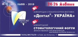 """Международная стоматологичекая выставка """"Дентал-Украина"""""""