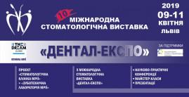 """Международная стоматологическая выставка """"ДЕНТАЛ-ЭКСПО"""""""
