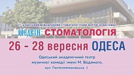 Ожидаем Вас на выставке Стомат Экспо в Одессе