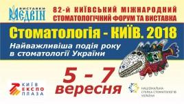 """Международный стоматологический форум и выставка """"Медвин: Стоматология"""""""