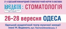 Стомат Экспо - Одесса, сентябрь 2018